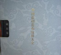 An Overall Collection of China Blue Calico Vein Patterns 2 vol.