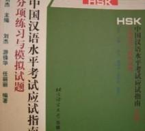 HSK Test Preparation Guide 2 vols. + audio tapes