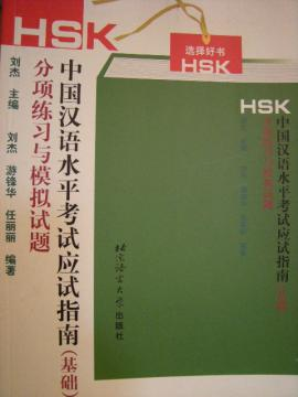 HSK Test Preparation Guide 2 vols. + audio tapes