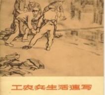 Cultural Revolution Phamflet n. 2