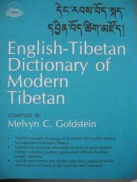 English Tibetan Dictionary of Modern Tibetan