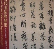 Masterpieces of Ancient Chinese and Japanese Callligraphy