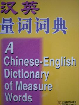 A Chinese English Dictionary of Measure Words