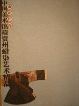 Chinese Art of Tai-dai in Guizhou (Wax paper)