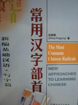 The Most Common Chinese Radicals