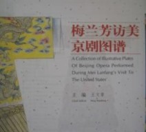 A Collection of Illustrative Plates of Beijing Opera During Mei Lanfang's Visit to United States