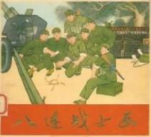 Cultural Revolution Phamflet  n. 1