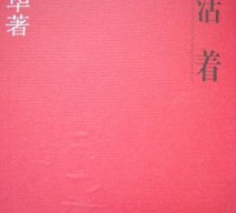 Huo Zhe - Alive (in chinese)