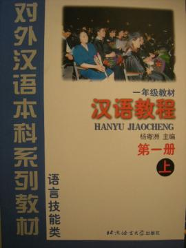 Hanyu Jiaocheng vol. 1 (A+B) + CD (A+B)