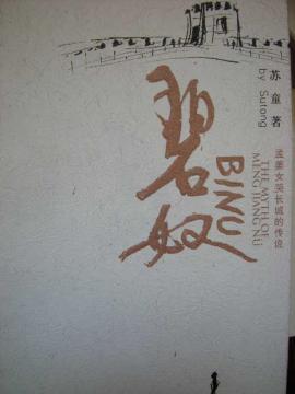 Bi nu - The Myth of Meng Jiang nu (in chinese)