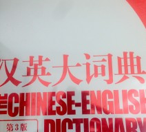 Chinese English Dictionary Third Ed