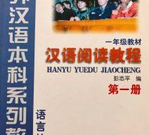 hanyu-yuedu-jiaocheng-vol-1