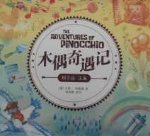 the-adventures-of-pinocchio-9787531569121