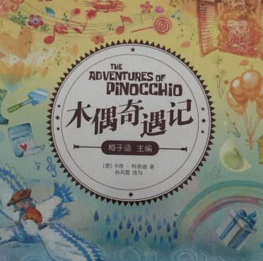 the-adventures-of-pinocchio-9787531569121