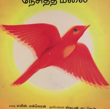 the-mountain-that-loved-a-bird-in-tamil