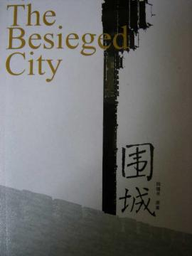 Wei Cheng -The Besieged City (in chinese) + MP3
