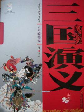 San guo yan yi - Romance of the Three Kingdoms (in chinese)