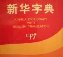 Xinhua Dictionary with English Translation