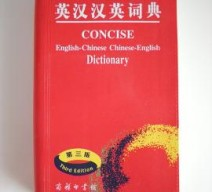 Concise English - Chinese, Chinese - English Dictionary