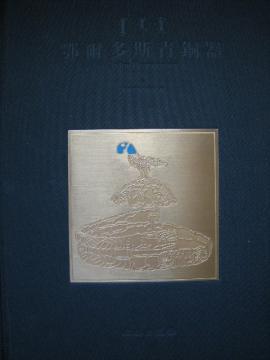 Ordos Bronzeware