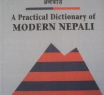 A Practical Dictionary of Modern Nepali: Nepali English, English Nepali