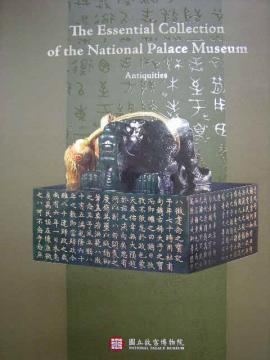The Essential Collection of the National Palace Museum 2 vols