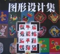 Chinese 12 Horoscop Designs