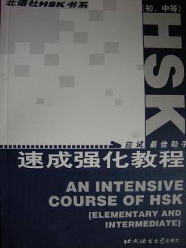 An Intensive Course of HSK (Elementary & Intermediate) + CD