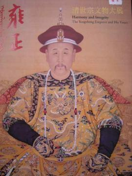 Harmony and Integrity, the Yongzheng Emperor and his Times