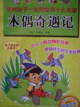 Pinocchio in chinese with pinyin