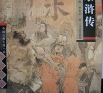 Shui hu zhuan -  Water Margin / All Men Are Brothers (in chinese)