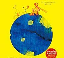 piccolo-principe-in-cinese-9787115362735