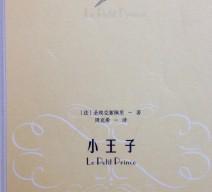 Piccolo Principe in cinese