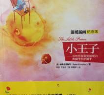 Il Piccolo Principe in cinese con aggiunta