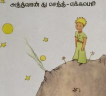 little-prince-in-tamil