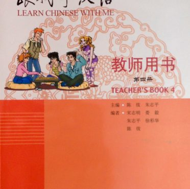 leran-chinese-with-me-tb-4