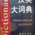 Chinese English Dictionary Comm press