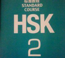 HSK standard corse 2