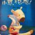 Little Foolish Hug Chinese Version