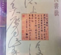 calligraphy-of-the-yuan-dynasty-n-20-palace-museum