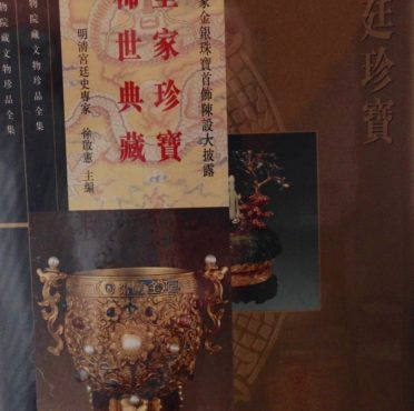 jewellery-in-the-imperial-court-palace-museum-n-57