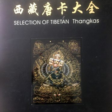 selection-of-tibetan-thangkas