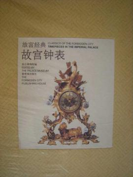 Timepieces in the Imperial Palace