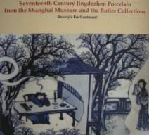 17th Century Jingdezhen Porcelain