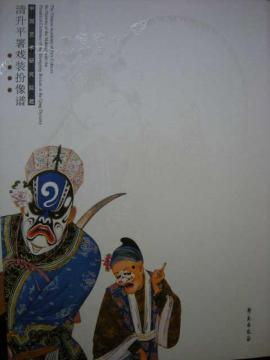 The Chinese Academy of Arts Collects the Patterns and the Makeup with the Theatrical Costumes...