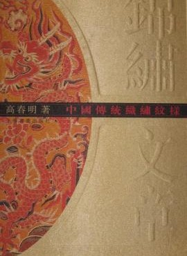 Traditional Chinese Weaving and Embroidery Patterns