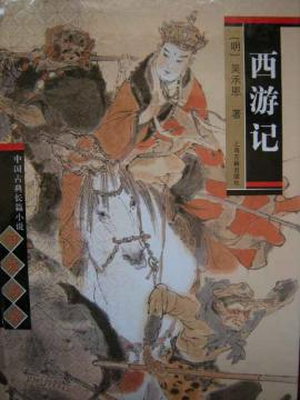 Xiyou Ji -  Journey to the West (in chinese)