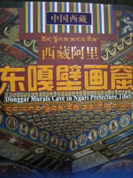 Donggar Murals Cave in Ngari Prefecture, Tibet