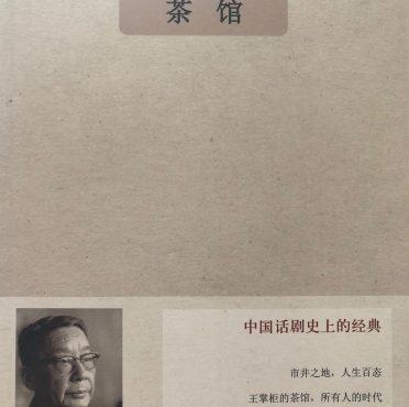cha-guan