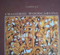 chaozhou-woodcarvings